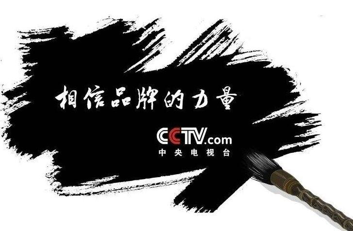 相信品牌的力量cctv之品牌计划