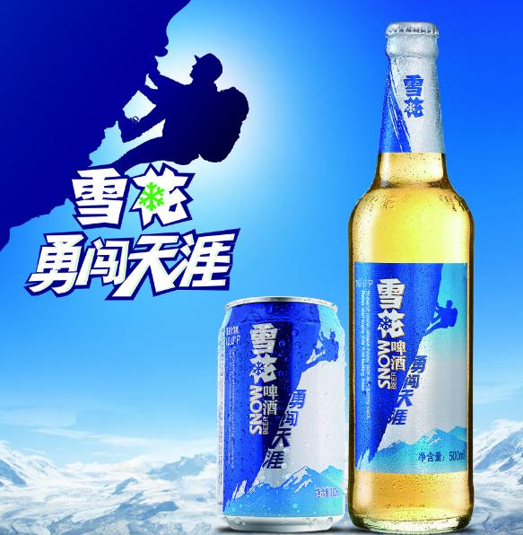 雪花啤酒商标-勇闯天涯